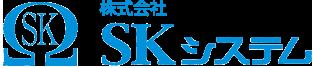 株式会社SKシステム